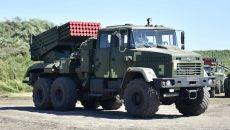 ВСУ приняли на вооружение украинскую РСЗО