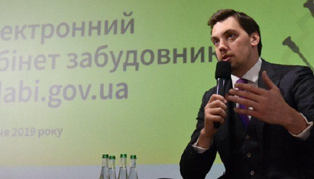 Гончарук презентовал электронный кабинет застройщика