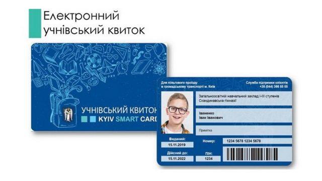 До конца года в столице запустят электронные ученические билеты