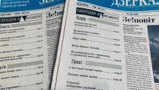 Вышел последний номер газеты «Зеркало недели. Украина»
