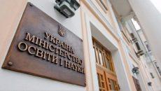 Минобразования Украины хочет увеличить вес аттестата