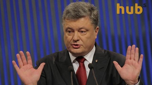 ГБР завело дело на Порошенко по статье «Госизмена»