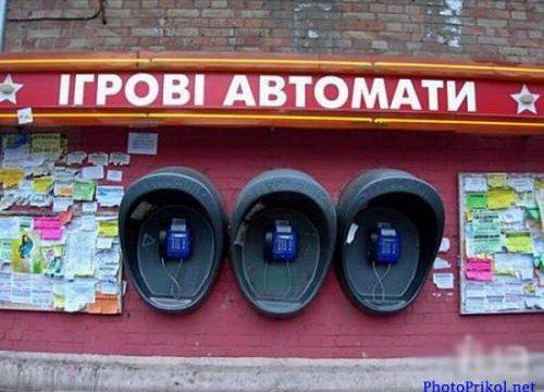 Гончарук попросил граждан сообщать о незаконных игровых автоматах
