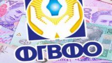 ФГВФЛ выставил на торги кредиты и недвижимость трех банков