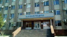 Нафтогаз не прочь продать Кировоградгаз