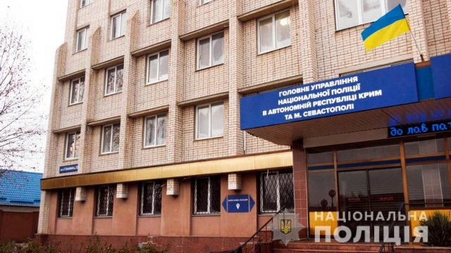У полиции Крыма появилось новое помещение