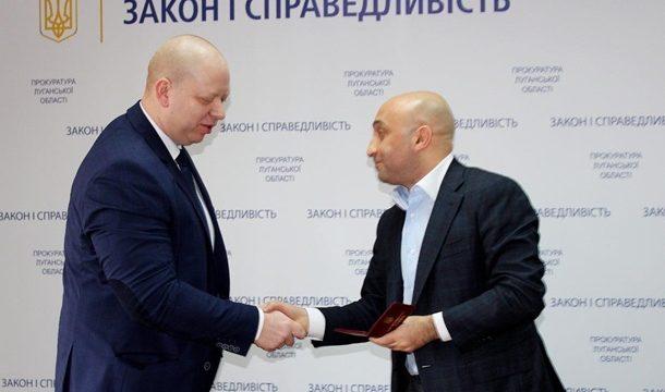 В Луганской области новый прокурор