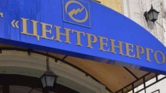 В Минэкономики назвали возможные сроки приватизации «Центрэнерго»