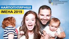 Минюст опубликовал самые популярные и оригинальные имена для детей в 2019 году