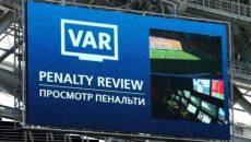 Впервые система VAR будет использована в чемпионате Украины 22 февраля