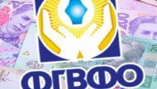 ФГВФЛ на прошлой неделе продал активы 11 банков