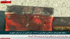 Иран отправил во Францию черные ящики самолета МАУ