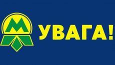 В Киеве во вторник могут ограничить вход на три станции метро