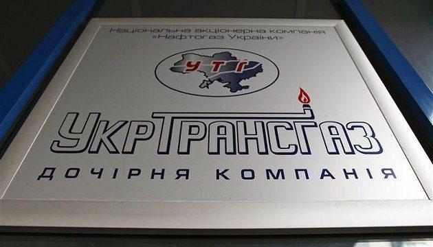 Имущество и счета «Укртрансгаза» заблокированы