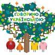 64% украинцев считают, что украинский язык должен быть единственным государственным