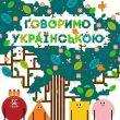 Украинский язык должен быть единственным государственным, - ОПРОС
