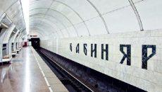 В Киеве могут переименовать станцию метро «Дорогожичи»