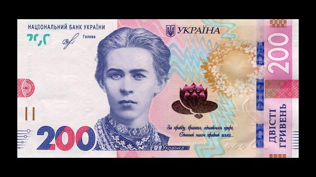 В Украине вводят в обращение новые 200 гривень