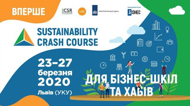 В Украине пройдет интенсив по устойчивому развитию для хабов и бизнес-школ