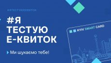 В Киеве стартовал тест е-билетов
