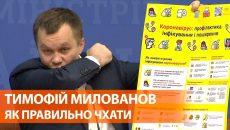 Министр экономики учил украинцев правильно чихать