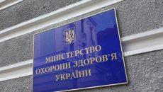 Минздрав принял постановление, регулирующее правила пребывания для граждан Украины