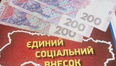 Рада приняла закон об отмене ЕСВ и отсрочке штрафов