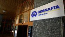 «Укрнафта» попросила налоговые льготы
