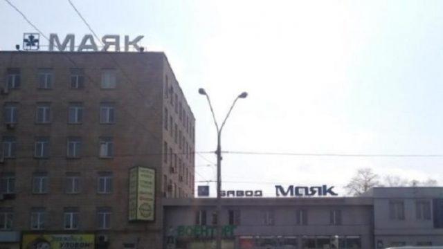 Укроборонпром возобновляет работу завода «Маяк»