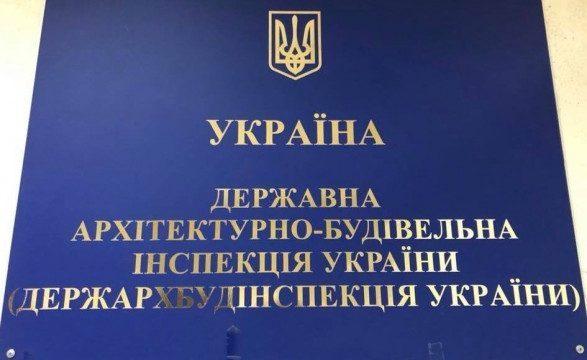 Зеленский объявил о ликвидации ГАСИ