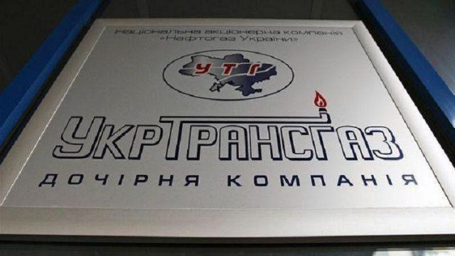 Суд разблокировал счета Укртрансгаза