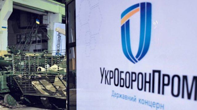 «Укроборонпром» разработал проект политики собственности