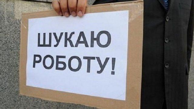 Госстат подсчитал безработных украинцев