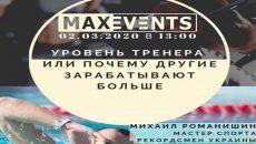 В Киеве состоится семинар на тему «Уровень тренера или почему другие зарабатывают больше»