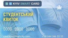 В Киеве запустили выпуск электронных студенческих билетов