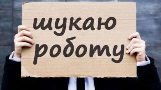 Украинцам повысили минимальное пособие по безработице