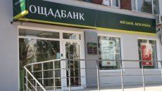 Ощадбанк начинает выдачу «теплых кредитов»