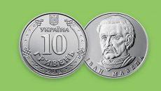 В Украине войдет в оборот монета номиналом 10 гривен