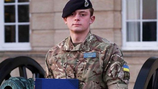 Украинец стал лучшим зарубежным выпускником Королевской военной академии Великобритании