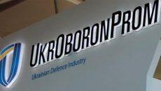 Концерн «Укроборонпром» ликвидируют