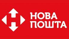 «Новая почта» переименовала свою компанию международных посылок