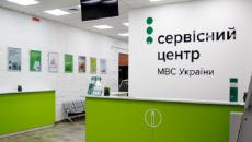 В Украине заработали сервисные центры МВД