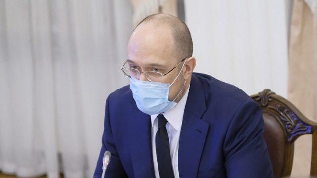 Шмыгаль поручил создать запас средств для борьбы с коронавирусом