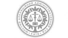 В Киеве прекращена работа Шестого апелляционного суда