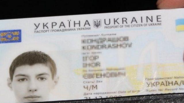 В Украине заработал сервис ID-14