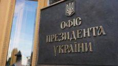 В Офисе президента опровергли слухи об отставке Шмыгаля