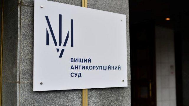 ВАКС закрыл первое дело о недостоверном декларировании