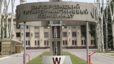 Трудовой коллектив и профсоюзы ЗТМК заявляют о подготовке забастовки