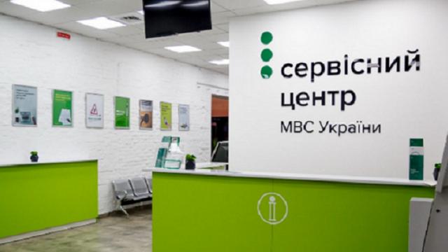 В Киеве закрыли сервисный центр МВД