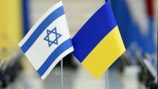 Украина и Израиль продолжают переговоры о ЗСТ